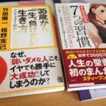 本を2冊買いました。
